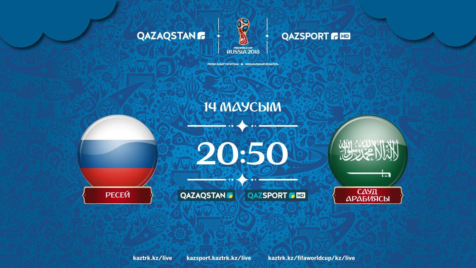 Ресей мен Сауд Арабиясы ойыны «Qazaqstan» және «QAZSPORT» арналарында тікелей эфирде