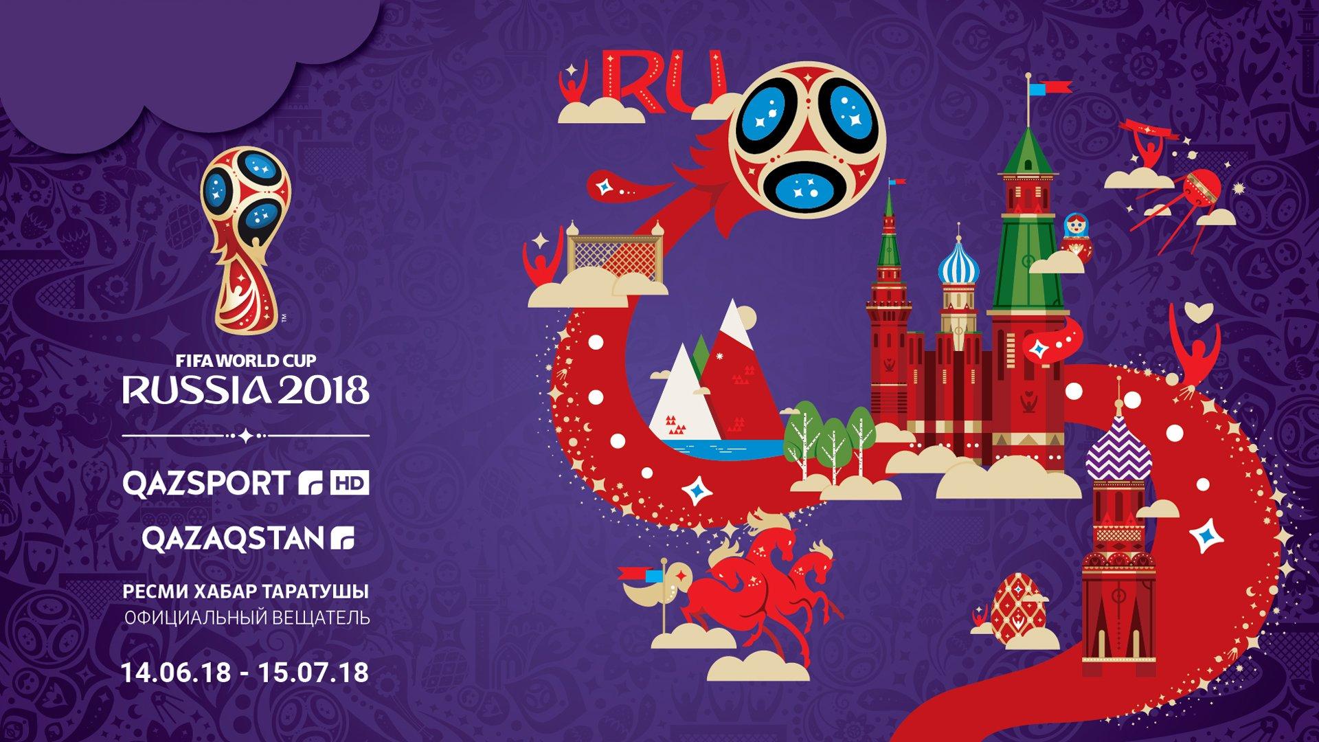 ФИФА представила официальную заставку к чемпионату мира в России